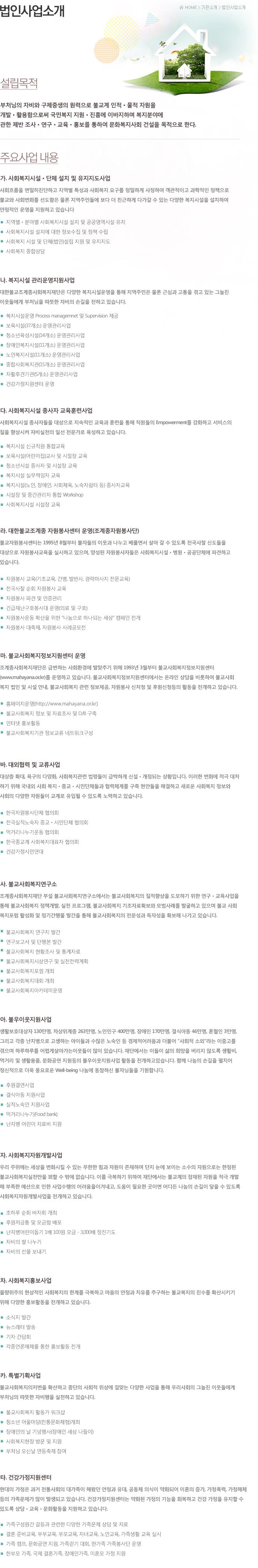 기관소개_법인사업소개.jpg